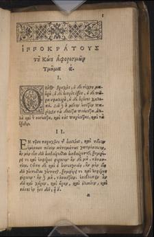 Galen, In aphorismos Hippocratis commentarii septem…, p 1